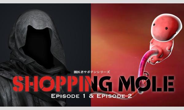 Cooch第4回本公演「SHOPPING MOLE1&2」 イベント画像1