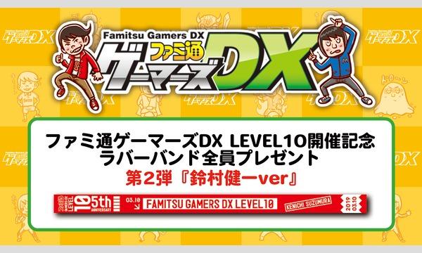 ファミ通ゲーマーズDX LEVEL10開催記念3か月連続『ラバーバンド』全員プレゼント第2弾! イベント画像1