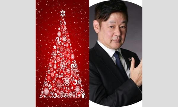 MAXサンタのクリスマスイヴ!〜鷹野雅史クリスマスソング編〜 イベント画像2