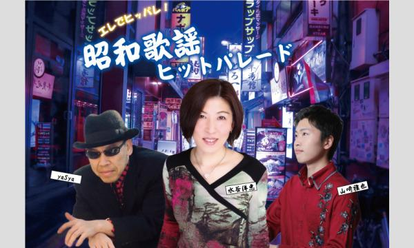 エレでヒッパレ!昭和歌謡ヒットパレード イベント画像1