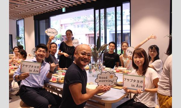 【渋谷】9月〜12月 アサプタヨガ inオーレ イベント画像2