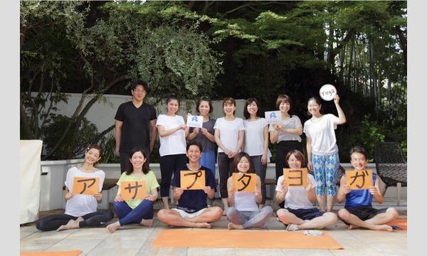 【池袋】4月〜6月 アサプタヨガ inリビエラ東京 イベント画像2