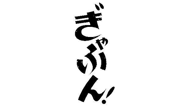 【振替公演】『ぎゃふん!at 姫路市文化センター』 イベント画像1
