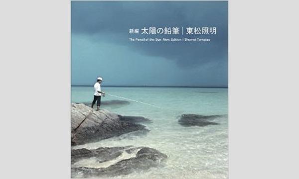 伊藤俊治×今福龍太「写真が海に漕ぎだすとき──『太陽の鉛筆』と水平の深遠」 イベント画像1