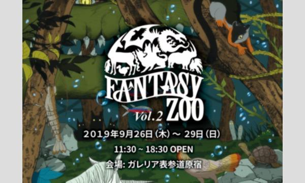 Fantasy Zoo 2 イベント画像1