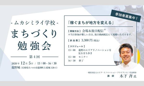 狂犬ツアー@龍野「稼ぐまちが地方を変える〜まちを変えるエリアリノベーションとは何か?!〜」 イベント画像1