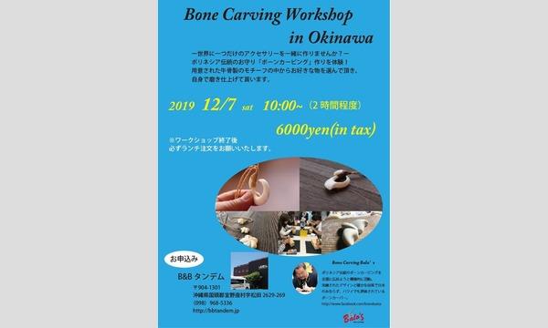 「ボーンカービング」作り体験を開催します!     in Okinawa(宜野座) イベント画像1