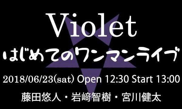 Violet〜はじめてのワンマンライブ〜 イベント画像1