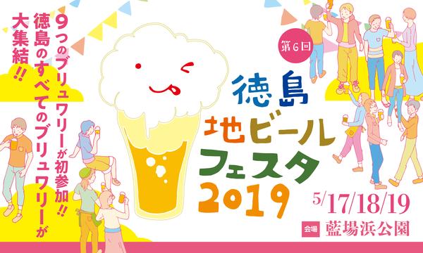 第6回 徳島地ビールフェスタ2019 イベント画像1