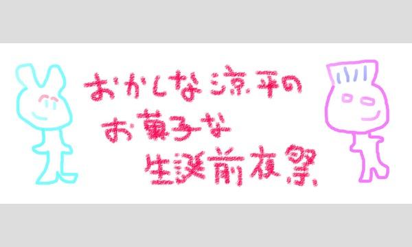おかしな涼平のお菓子な生誕前夜祭 in東京イベント