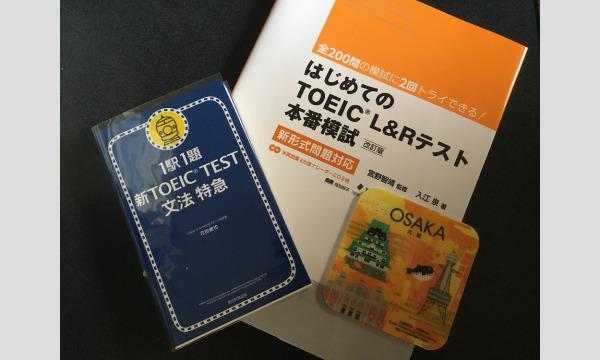 TOEIC Listening & Reading Test 新形式 模擬試験及び解説 1日集中コース@神戸元町 イベント画像2
