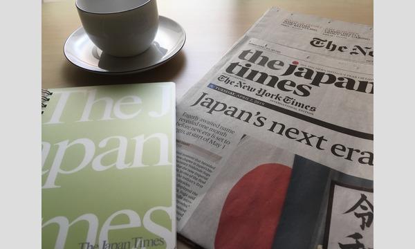 【オンライン開催】朝英語の会@京阪神~The Japan Times 紙記事について議論する~第8-2回(夜の部) イベント画像1