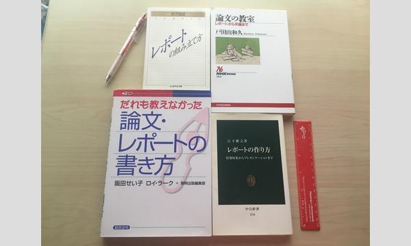 【論文の教室】大学生・社会人のための論文・レポート執筆講座@大阪梅田 イベント画像3