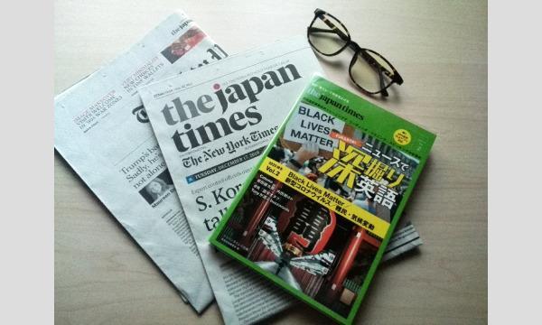 「アジア系アメリカ人への差別と暴力」【Global Newsについて語ろう!】第13回 5/1(土)10時@オンライン イベント画像1