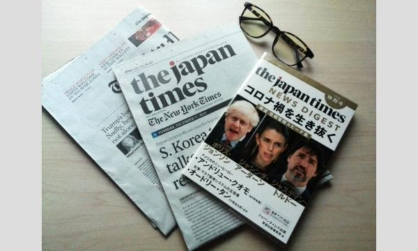 「アジア系アメリカ人への差別と暴力」【Global Newsについて語ろう!】第13回 5/1(土)10時@オンライン イベント画像2
