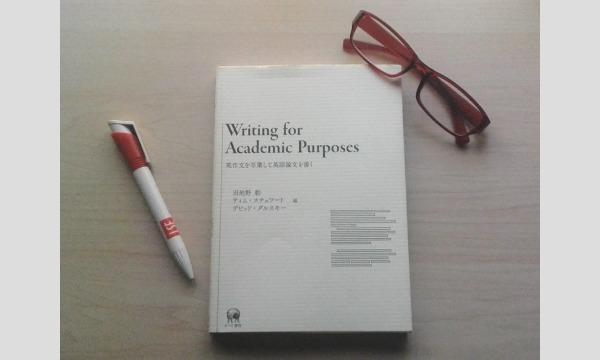 グローバル・アジェンダの英語論文講座[Unit2:Prewriting]8/8(日)13時@大阪梅田イベント