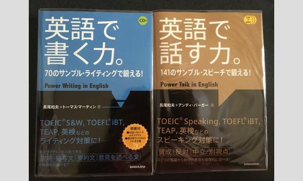 【IELTS・TOEFL・新大学入試対策】英語スピーキング・ライティング講座@神戸元町 第6回 イベント画像3