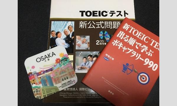 TOEIC Listening & Reading Test 新形式 模擬試験及び解説 1日集中コース@神戸元町 イベント画像1
