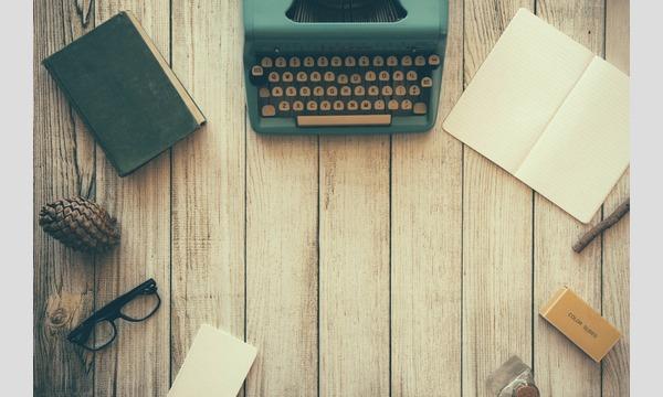 アカデミック・ライティングー英語論文&エッセイの教室 体験講座【オンライン開催】 イベント画像1
