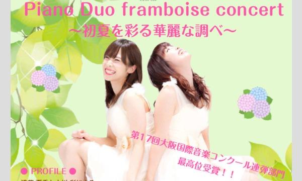 Piano Duo framboise concert〜初夏を彩る華麗な調べ〜 in東京イベント