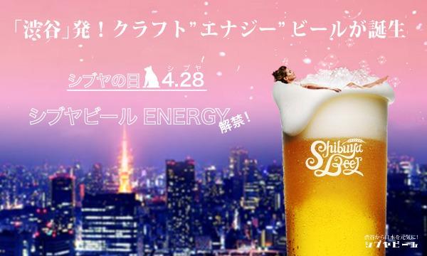 """【4/8(水)】渋谷発!クラフト""""エナジー""""ビール「シブヤビール」無料試飲会 イベント画像1"""
