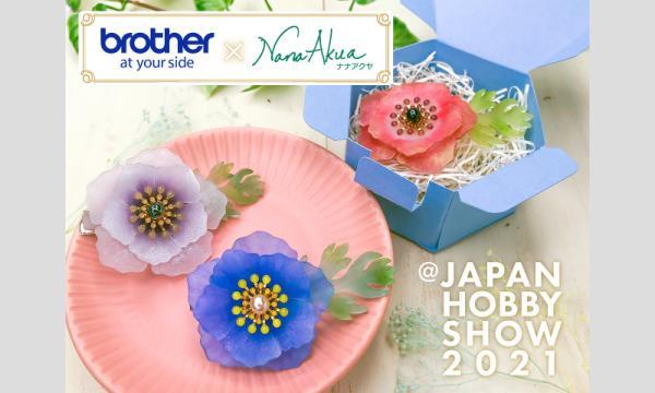 ブラザー販売 × ナナアクヤの立体花プラバンワークショップ「アネモネのコサージュクリップづくり」 イベント画像1