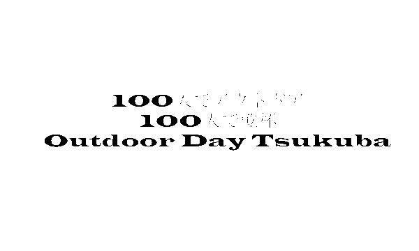 Outdoor Day Tsukuba 100人でアウトドア。100人で乾杯。 in茨城イベント