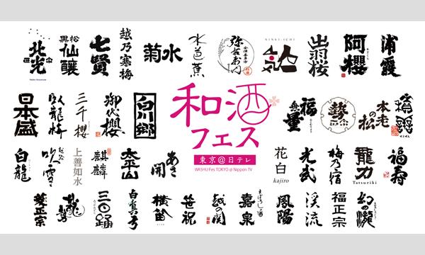 3 月 5 日 東京 イベント