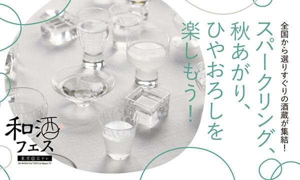 第4回 和酒フェス 東京@日テレ 9月10日(土) イベント画像1