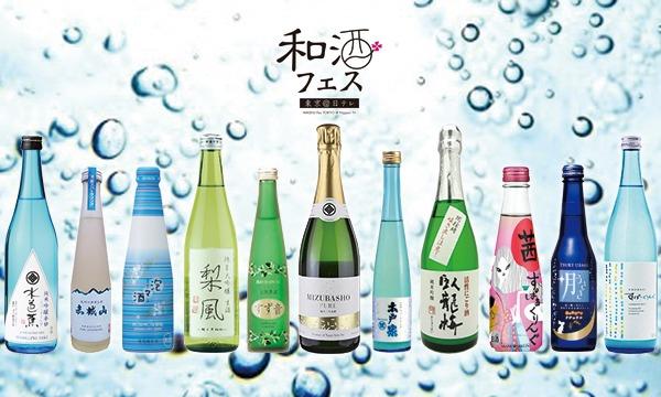 第4回 和酒フェス 東京@日テレ 9月10日(土) イベント画像2