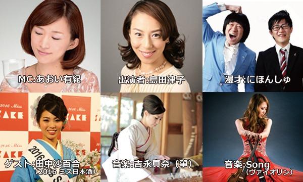 第4回 和酒フェス 東京@日テレ 9月10日(土) イベント画像3
