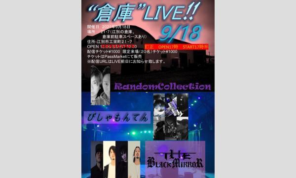 """""""倉庫""""LIVE!!"""