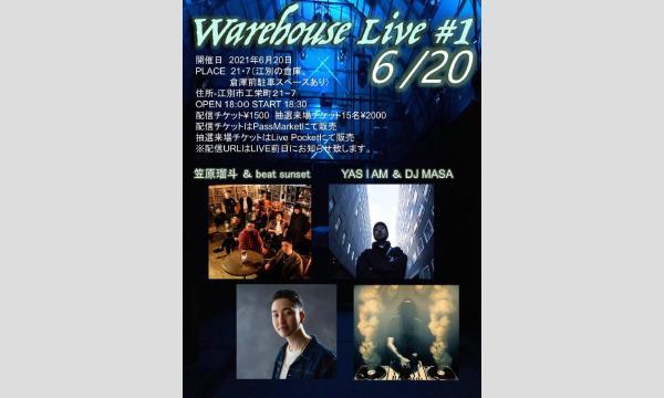 Warehouse Live #1アーカイブURL 1カ月 イベント画像1