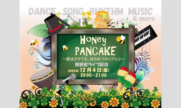 ハニーパンケーキ【HONEY PANCAKE】  ~密はさけても、はちみつタップり~ イベント画像1