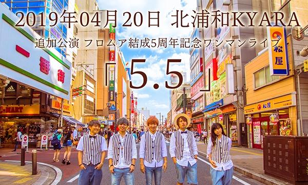 【追加公演】フロムア結成5周年記念ワンマンライブ「5.5」 イベント画像1