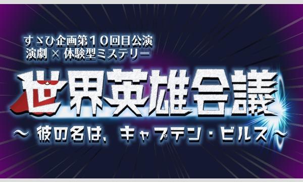『世界英雄会議』 イベント画像2