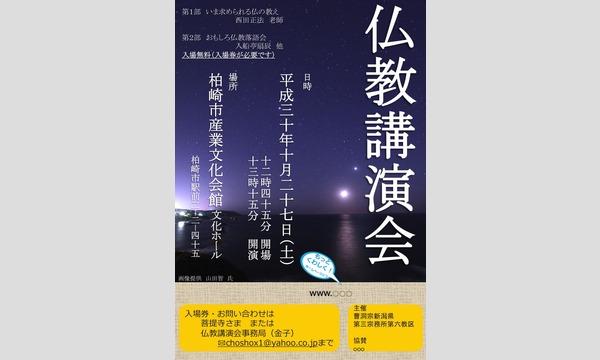 曹洞宗新潟県第3宗務所第6教区の仏教講演会イベント