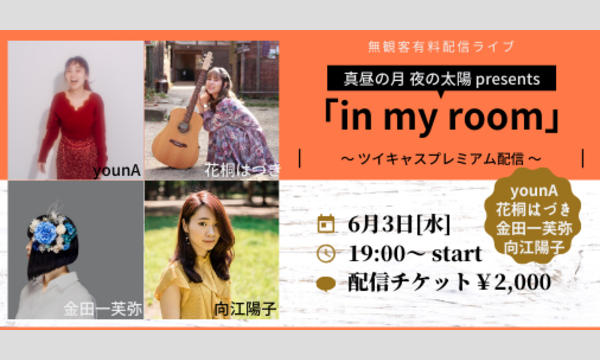 6/3(水)「in my room」~無観客配信ライブ~ イベント画像1