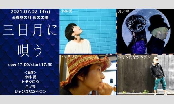 0702「三日月に唄う」 イベント画像1