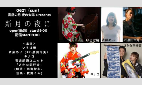 6/21(日)真昼の月 夜の太陽presents『新月の夜に』限定20名ご来場チケット イベント画像1