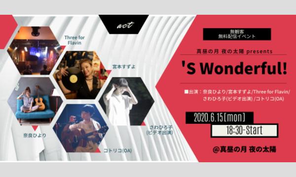6/15(月)「'S Wonderful!」 ~無観客 無料配信ライブ~ イベント画像1