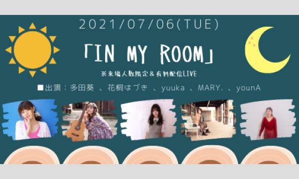 0706「in my room」 イベント画像1