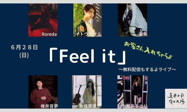 6月28日(日)「Feel it」~無料配信もするよライブ~ イベント画像1