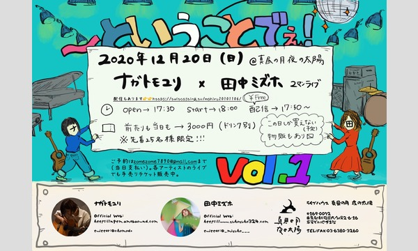 12月20日(日)ナガトモユリ・田中ミズホ2マンlive 「~ということでぇ!vol.1」~無料配信もするよライブ~ イベント画像1