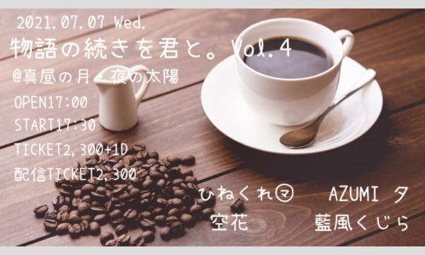 7月7日(水)AZUMI夕企画「物語の続きを君と。Vol.4」 イベント画像1