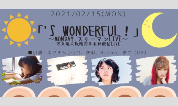 0215「'S Wonderful!」 イベント画像1