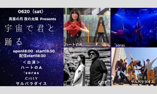 6/20(土)真昼の月 夜の太陽presents『宇宙で君と踊る』限定20名ご来場チケット イベント画像1