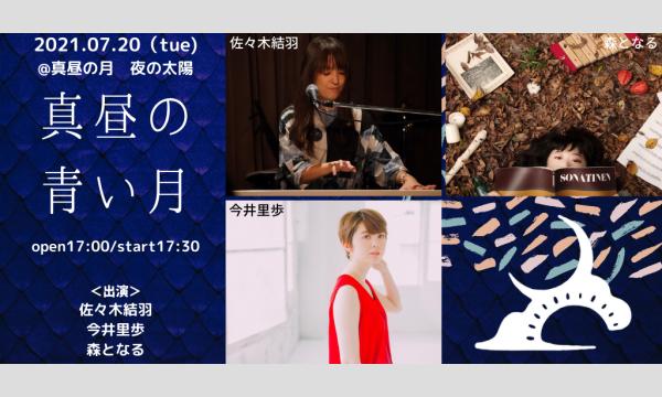 0720「真昼の青い月~3マンライブ~」 イベント画像1