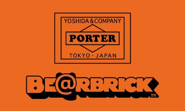 【PORTERxBE@RBRICK】販売方法について@PORTER STAND 東京駅店 イベント画像2