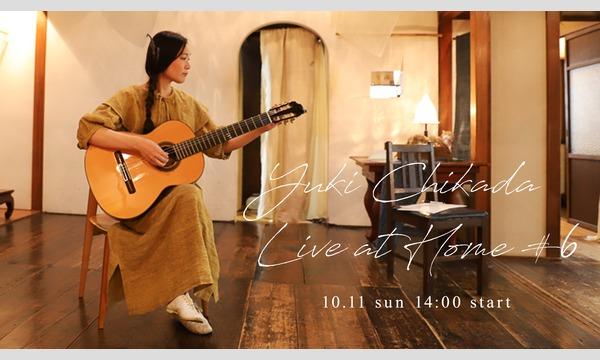 チカダ ユウキの近田ゆうき Live at Home #6イベント